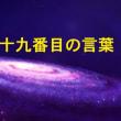 全能神の発表「二十九番目の言葉」