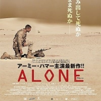 「ALONE アローン」、砂漠で地雷を踏んだ男の52時間!