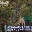 大分県の留学生支援活動の夫妻殺傷、中国人元留学生に死刑、中国の裁判所(17/08/19)