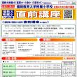 福岡教育大学附属小受験対策・「直前講座」のお知らせ