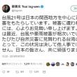 蔡総統「日本の皆さん、共に頑張りましょう」 ツイッターでお見舞い
