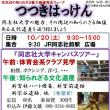 『つつきはっけん』便り(No14  H30-6  2018/9/24)