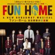 『FUN HOME ファン・ホーム ある家族の悲喜劇』