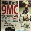 9MC模型展示会レポート おまけ