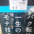 連休の出来事~インバウンド講習編~
