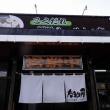 釜石二日目:甲子町のたまり屋でこくだれ醤油ら~めんを食べる。