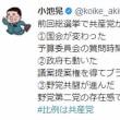 前回の総選挙で、日本共産党が8→21議席になったことで、こう変わった!