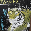 初訪問・夏の旭山動物園(北海道旭川市)
