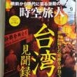 時空旅人「台湾見聞録」