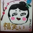 日めくりのお福ちゃん.11
