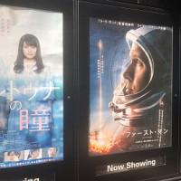 映画『ファースト・マン(2018)』