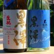 ◆日本酒◆長野県・黒澤酒造 黒澤 純米夏生YSP & きもと純米酒 穂積