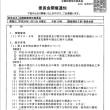 『世田谷区の財政状況 平成29年度決算』ができあがりました!