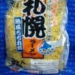東洋水産、札幌ラーメンちぢれ麺で夕方食して一息:D
