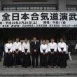 『第56回 全日本合気道演武大会』