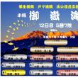 御嶽海 平成31年大相撲3月場所星取表 12日目