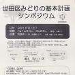 9月16日(土)「世田谷区みどりの基本計画シンポジウム」開催です!
