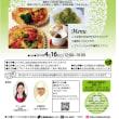 4月・5月糖質オフ料理教室の日程