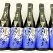 『2017BY 風の森 笊籬採り 雄町60 純米吟醸酒 720ml』