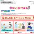 「知らないと損する労働法」ってアニメを東京都労働相談情報センターが公開している。