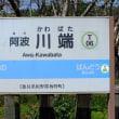 T06阿波川端(徳島県)あわかわばた