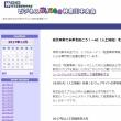 神奈川中央会ブログに竹内幸次原稿「AI活用型ウェブサイト」掲載!