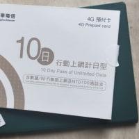 中華電信計日型SIM預付卡(中華電信の日数別プリペイド型SIMカード)