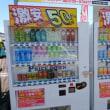 今度は50円