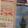 11月のしまねっこちゃん 3-歴博(3回目の登場分)