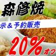 森修焼 42周年セールで展示&予約大特価! (2018年12月5日まで)