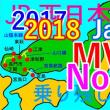 JR西日本乗り残し状況MVPが堂々の第1位! そんなら今すぐ鉄道生活LINEスタンプゲットだ!!