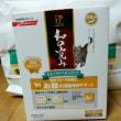 jp和の究み 腸内フローラを整えお腹の健康維持サポート