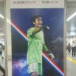 Jのある風景「横浜編106(#今年のマリノスは超攻めてる)」
