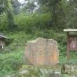 古代ブログ 94 古代史ニュース 天竜区・の光明山古墳が全長1m伸びた