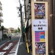 トキワ荘通りの夏祭り