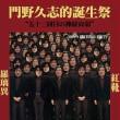 森永博志presents 「第3土ヨー日」@南青山「レッドシューズ」