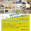 2019年 こども絵画展 / 開催中!2月24日(日)まで!