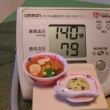 高血圧予報 2/18 嫌な同僚