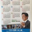 「高野光二郎はじめての国政報告会」IN高知