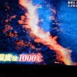 日本列島誕生 GEO JAPAN ③ 地球史上最大の噴火 なぜ西日本各地に 2017.08.02 「309」
