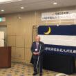 平成31年度 関西学院同窓会北九州支部 総会
