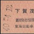 硬券追究0105 東海自動車-1