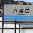 T21八栗口(香川県)やくりぐち