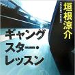 三部作の序章「ギャングスター・レッスン」by垣根涼介