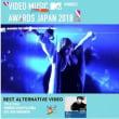 最優秀オルタナティブビデオ賞に贈る動画。