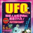 8月6日 UFO科学展&トランスミッション同時開催!!