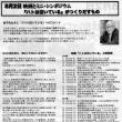 協賛イベント紹介(緊急のお知らせ)