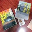 180116 二十四節気、小寒、小正月は内田康夫の旅情ミステリー、長編推理小説三昧!!