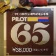 パイロット65 (PILOT65)
