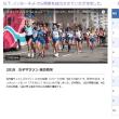 名古屋のマラソン応援の報告をします。